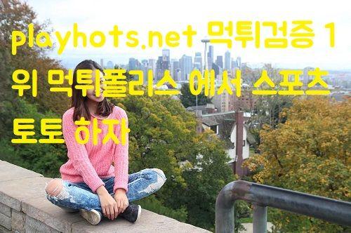 playhots.net 먹튀검증 1위 먹튀폴리스