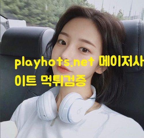 playhots.net 메이저사이트 먹튀검증