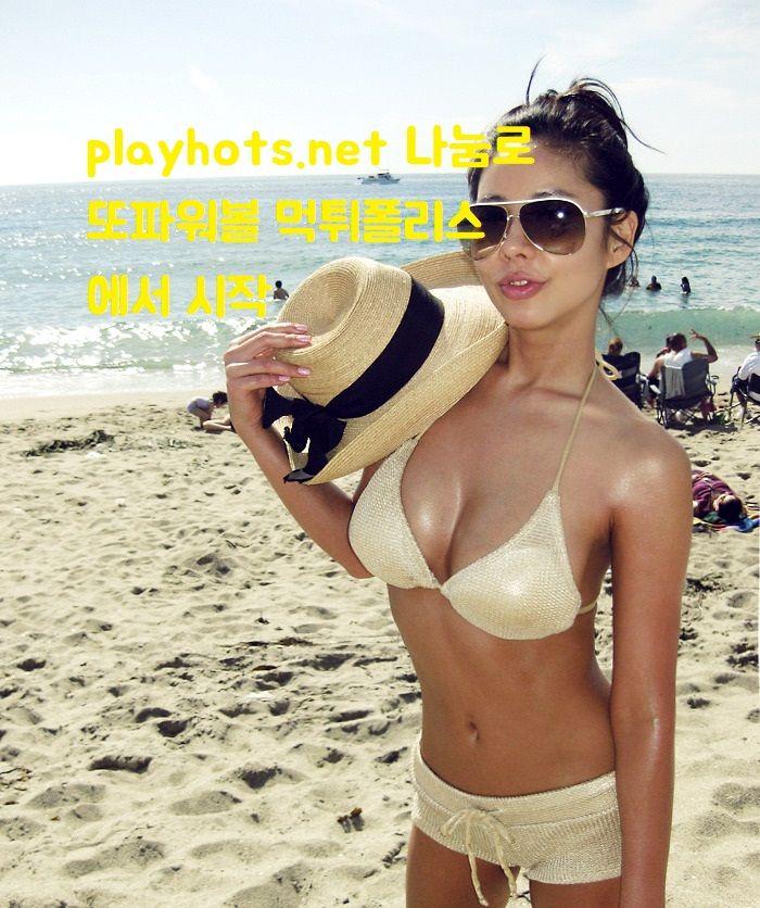 playhots.net 나눔로또파워볼 먹튀폴리스 에서 시작